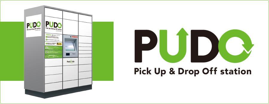 Pudo 佐川 再配達削減へて向けオープン型宅配ロッカー「PUDO」の設置加速、佐川との共同利用も