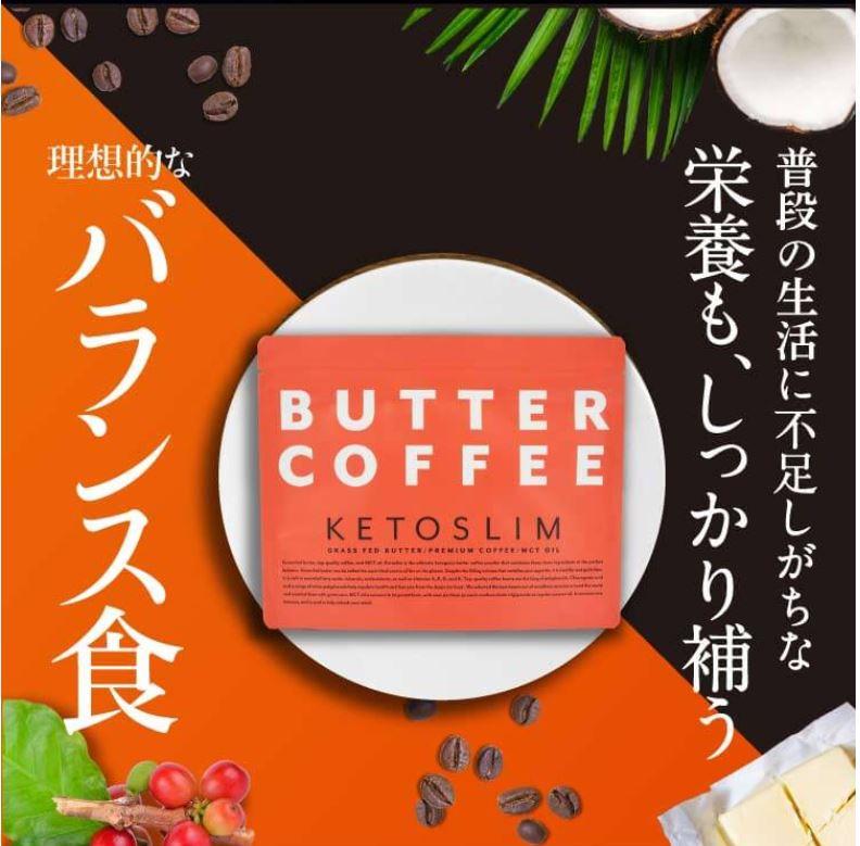 「ケトスリム 栄養素」の画像検索結果