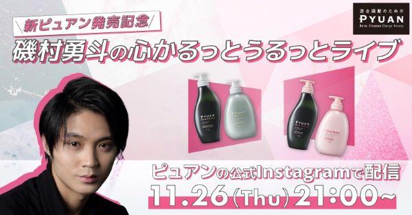磯村勇斗さんが11/26(いい風呂の日)にヘアケアブランド「PYUAN(ピュアン)」公式Instagramにてライブ配信