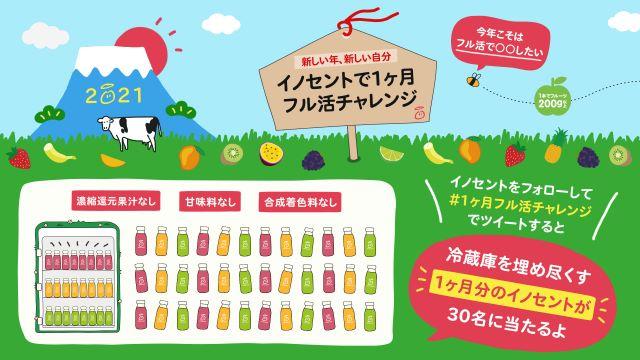 「まんま、飲むフルーツ」SNSキャンペーン
