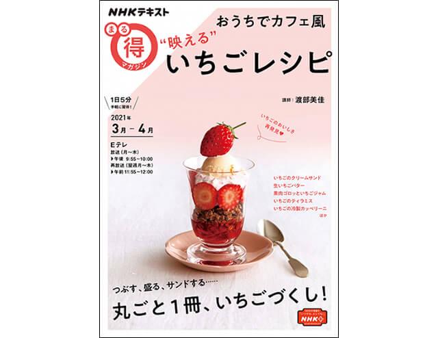"""NHKまる得マガジン おうちでカフェ風 """"映える""""いちごレシピ"""