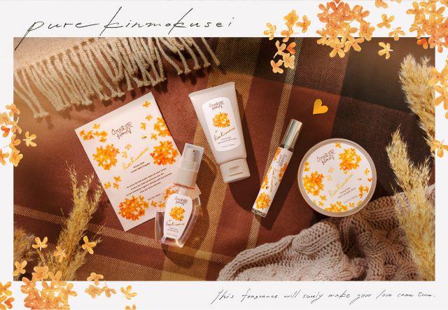 「べキュアハニー」から秋を感じる癒しの香り「金木犀」のコスメが数量限定発売